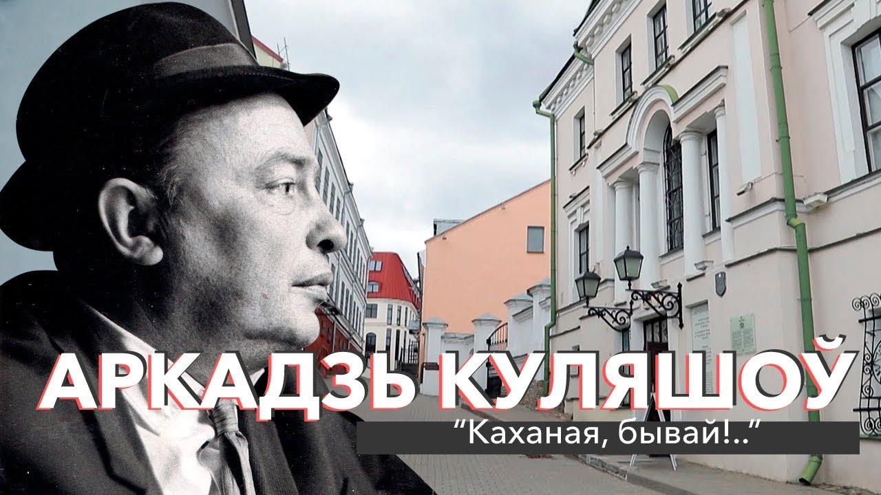 """Аркадзь Куляшоў: """"Каханая, бывай!..""""   ЗАПІСКІ НА ПАЛЯХ"""