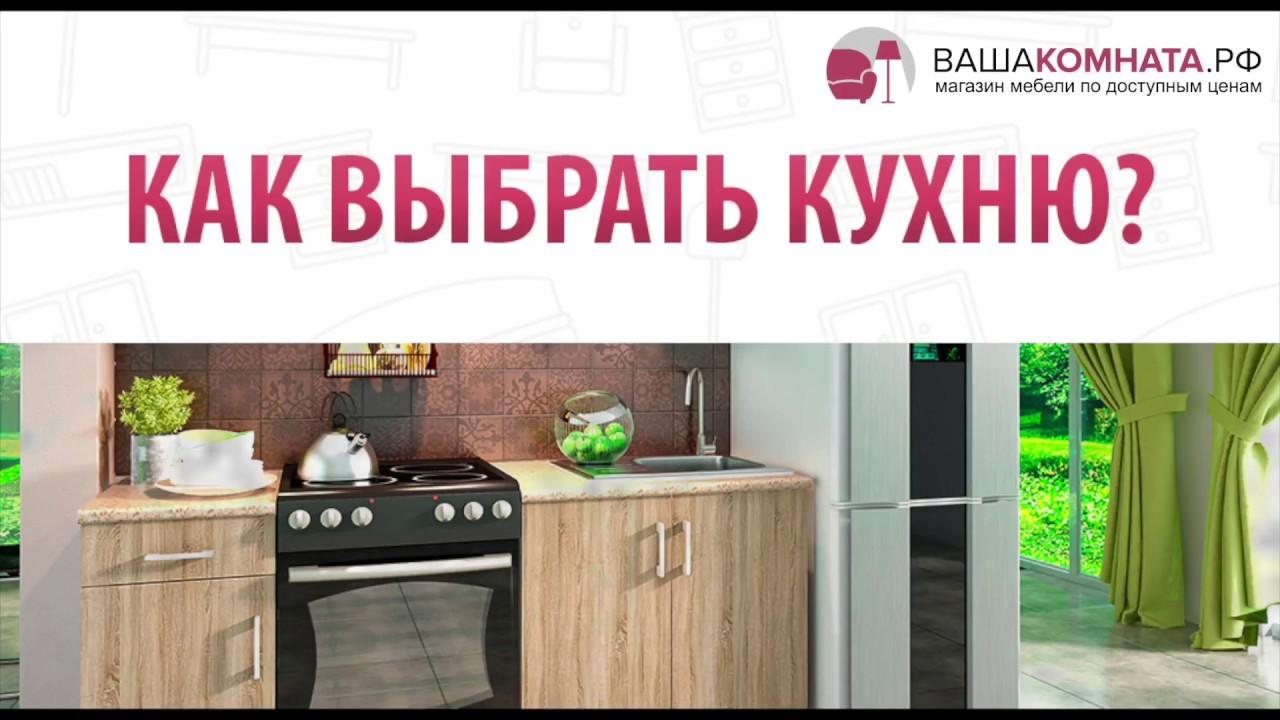 Как выбрать кухню видео