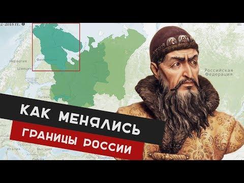 Границы России с 1462 по 1600 год. Как менялась территория и правители Руси