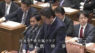 2017年2月27日 衆議院予算委員会 福島伸享議員