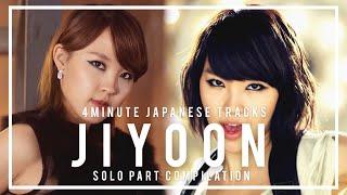 포미닛 전지윤 (JEON JIYOON) 솔로 파트(2010~2012) - Japanese Tracks