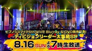 5thLIVE BD/DVD発売記念!全ディビジョンリーダー6人が大集合!一緒にライブをおさらいしよう!|8月16日(日)よる7時〜アベマで独占生放送!