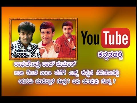 Raghavendra Rajkumar Kannada Movies List