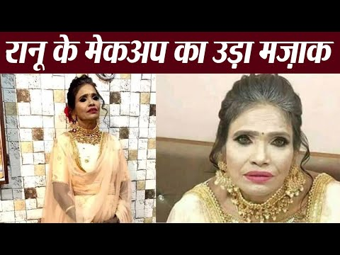 Ranu Mondal gets TROLLED for her make up; Here's why | FilmiBeat Mp3