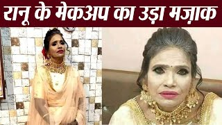Ranu Mondal gets TROLLED for her make up; Here's why | FilmiBeat