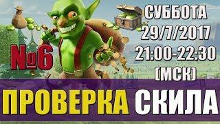 ПРОВЕРКА СКИЛА #6 - АНОНС [Clash of Clans]