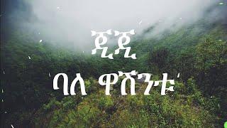 GIGI ጂጂ - ባለ ዋሽንቱ Ejigayehu Shibabaw - Bale Washentu (Lyrics Video)