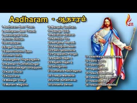 Aadharam - Tamil Gospel Song | Holy Gospel Music