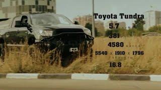 Toyota Tundra 2012 Тест Драйв от Давидыча Test drive with Davidich №3