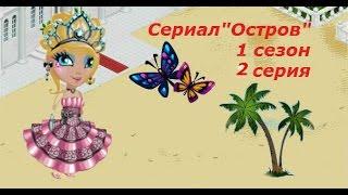 """Сериал""""Остров""""2 серия 1 сезон"""