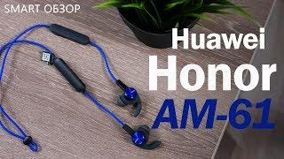 Huawei Honor AM61 – бюджетные bluetooth наушники. Стоит ли брать?