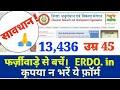 Fake Vacancy Erdo.in   सावधान   ERDO Education Research & Development Organisation Online Form Apply