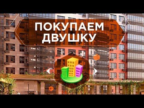 Покупка ДВУХКОМНАТНОЙ КВАРТИРЫ. Как выгодно купить двушку: цены в Москве, виды двушек 6+