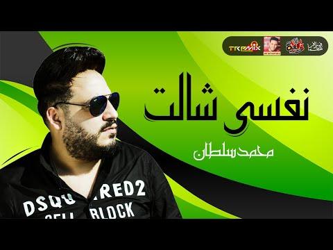 محمد سلطان | نفسى شالت 2021 | حزينة جدا | ولعة ميوزيك 2021 - ولعة ميوزيك - Wel3a Music