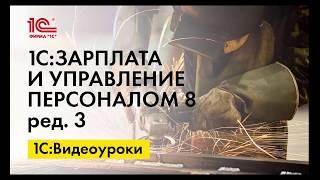 Учет справок сотрудников в 1С:ЗУП ред.3