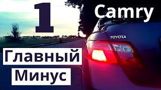 Toyota Camry 40. Самый большой минус авто. Это вам не расскажут продавцы