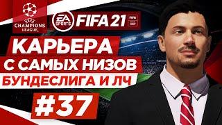 Прохождение FIFA 21 карьера 37 Суперкубок Германии