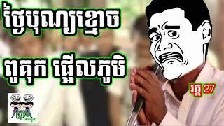 Funny Ah Tev The Troll Cambodia ផ្អើលភូមិថ្ងៃបុណ្យខ្មោច ពូគុក part 27 funny video story_HIGH