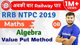 12:30 PM - RRB NTPC 2019 | Maths by Sahil Sir | Algebra (Value Put Method)