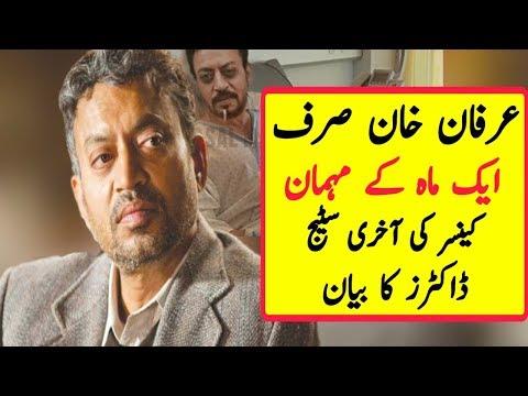 Irfan Khan's Doctor Statement about Irfan Khan || Irfan Khan In Hospital Suffering From Cancer