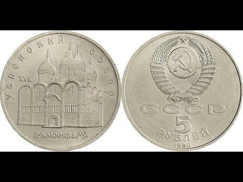 Реальная цена монеты 5 рублей 1990 года. Успенский собор. Москва. Разновидности.