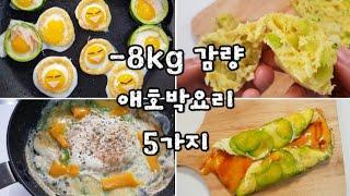 애호박요리 5가지. 저렴하고 맛있고 건강한 다이어트 요리/ 유지어터 식단 #93