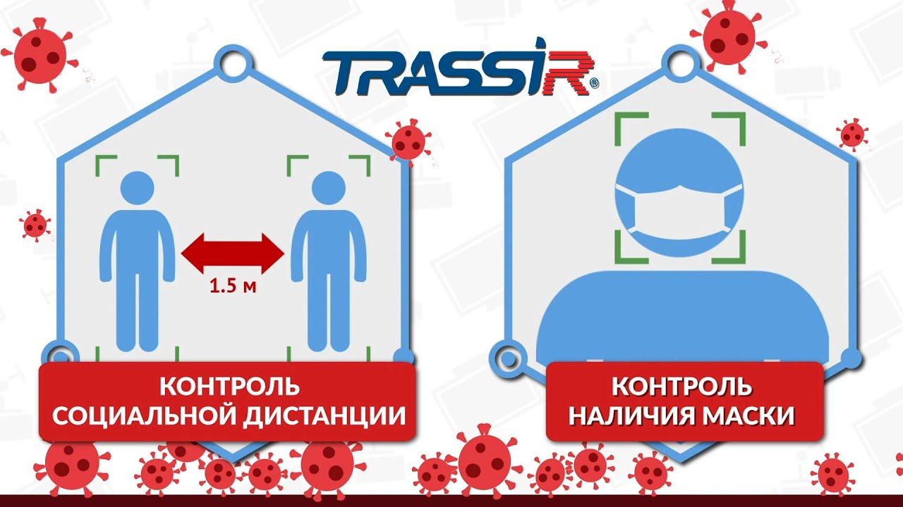 Детектор защитных масок и соблюдения дистанции/TRASSIR Social Distance Detector и Face Mask Detector
