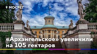 Музей-усадьба «Архангельское» увеличили на 105 гектаров
