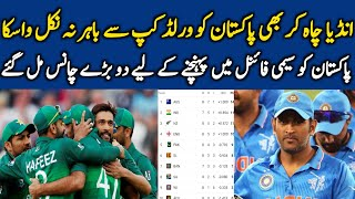 Pakistan Team Still Have Chance To Qualify For Semi Final CWC 2019