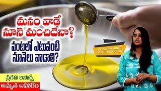వంటలో ఎలాంటి నూనెలు  వాడాలి?  నూనెని ఎక్కువ సార్లు మరిగించవచ్చా?Refined Oil||YES TV