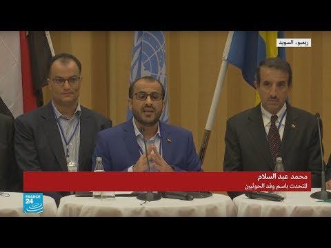 ما قاله المتحدث باسم وفد الحوثيين المفاوض في ختام مشاورات السويد  - نشر قبل 25 دقيقة