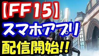 関連動画 FF15 アサシンフェス https://www.youtube.com/watch?v=q470Cp...