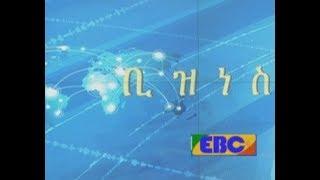 #EBC ቢዝነስ የቀን 7 ሰዓት ዜና…የካቲት 20/2010 ዓ.ም