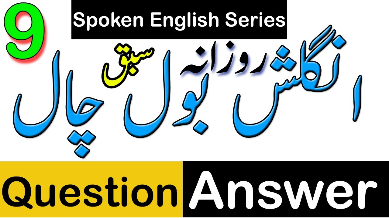 English Questions With Answers in Urdu:Lesson No 9 Part A