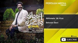 Behnam Bani - Akhmato Va Kon ( بهنام بانی - اخماتو وا کن )