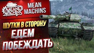 http://www.donationalerts.ru/r/x_meanmachins_x - Поддержать стример...