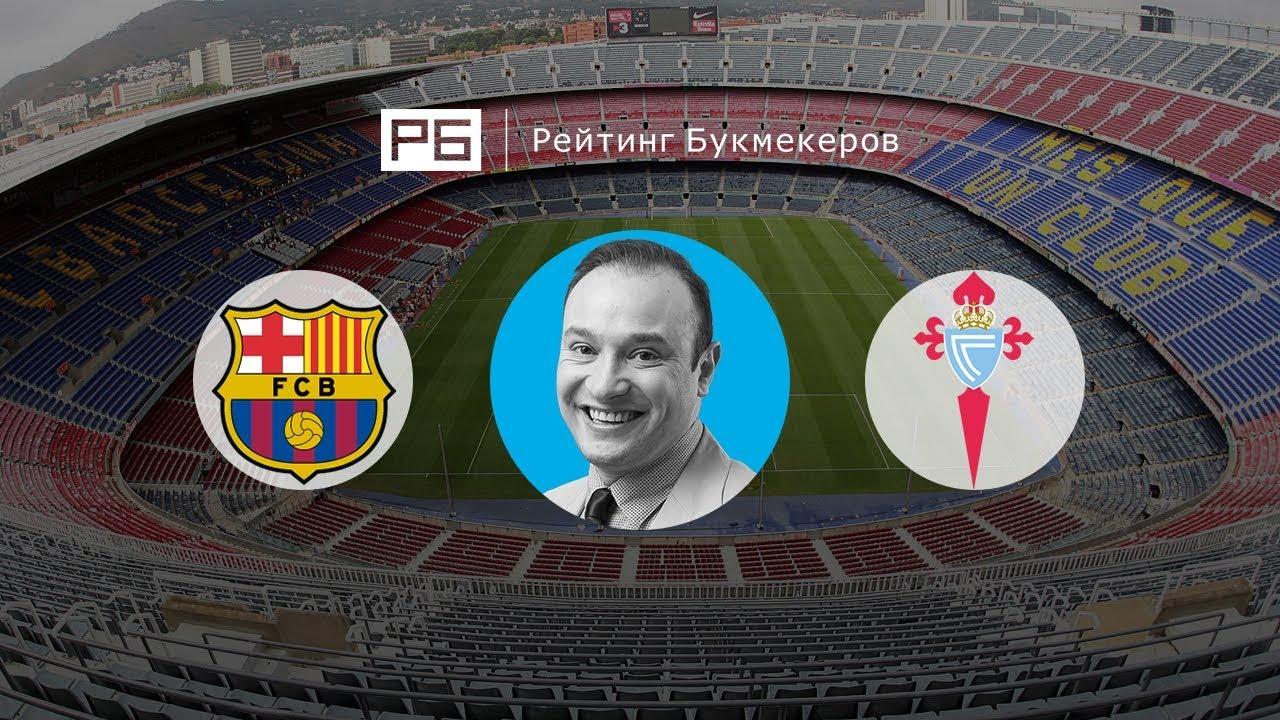 Прогноз на матч Сельта - Барселона
