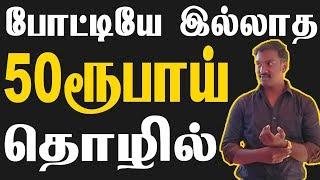 போட்டியே இல்லாத  50 ரூபாய் தொழில் | Small Business Ideas In Tamil