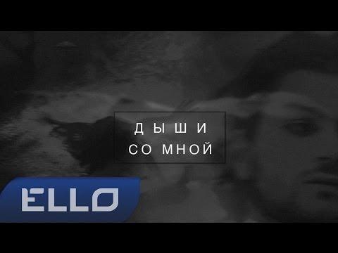 Клип Nuteki - Дыши со мной