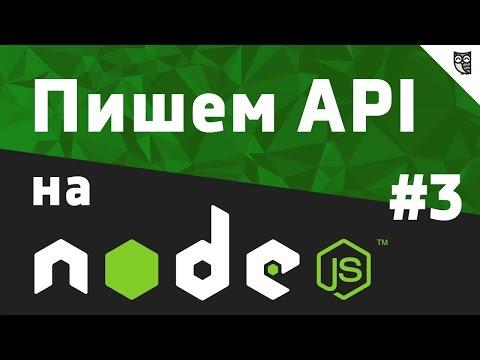 Пишем API на NodeJS - #3 - Реализуем добавление и обновление данных