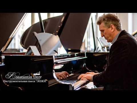 "Konstantin Derr - Instrumentalnaja piesa ""ANGIE""Relaxing music"""