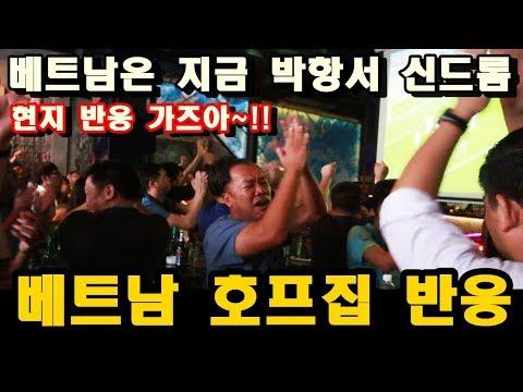 베트남 현지 호프집 반응! 우승 가즈아~!! 박항서 감독은 지금 국민적 영웅!! AFC U23 VIetnam vs Qatar Reaction at Pub