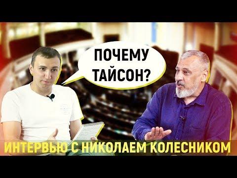 Самый дерзкий депутат, блогер, волонтер, парашютист: Николай Колесник