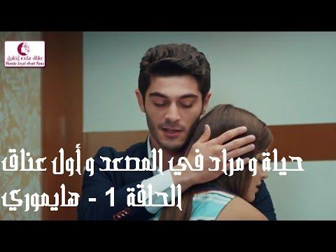 مشهد لحياة و مراد في المصعد و أول عناق هايموري من الحلقة 1
