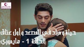 مشهد لحياة و مراد في المصعد و أول عناق هايموري من الحلقة 1 || مسلسل العشق لا يفهم من الكلام