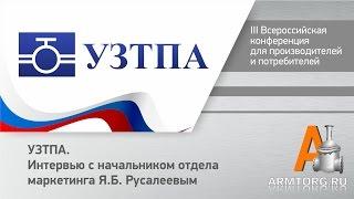 III Всероссийская конференция теплоэнергетиков