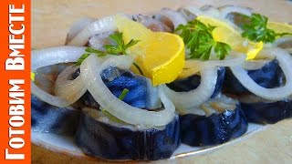 Маринованная Скумбрия - Ну, оОчень вкусная!