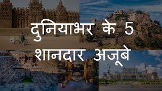 दुनियाभर के 5 शानदार अजूबे | Top 5 Amazing Wonders of the World | Chotu Nai