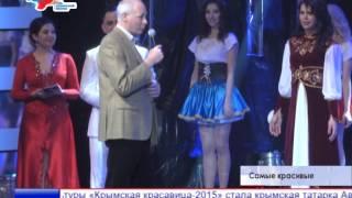В Симферополе выбрали самую красивую девушку полуострова