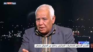 تصريحات مدير المخابرات السابق تثير الجدل بالجزائر